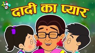 दादी का प्यार | गट्टू की दादी | Types of Dadi | Stories | Hindi Cartoon | हिंदी कार्टून | Puntoon