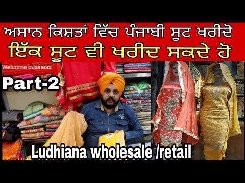 किशतो पर फैंसी सूट खरीदे# Welcome business/Ludhiana wholesale/part-2