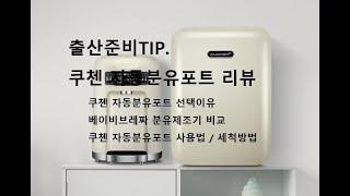 출산준비TIP. 쿠첸 자동 분유포트 (사용법) 리뷰