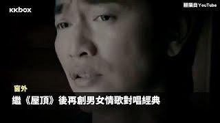 綜藝天王吳宗憲小巨蛋開唱!憲哥經典歌曲大盤點