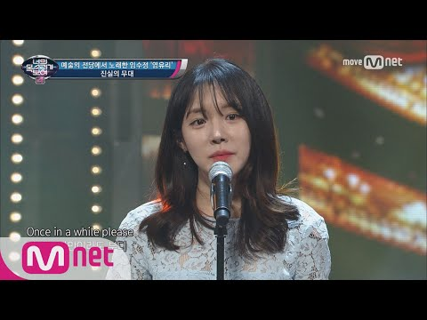 I Can See Your Voice 4 파워청순! 예술의 전당에서 노래한 대전 임수정 ′Think Of Me′ 160629 EP.18