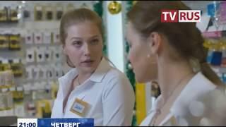 "Анонс Х/ф ""Новогодняя жена"" Телеканал TVRus"