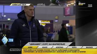 Динамо отправилось в Испанию