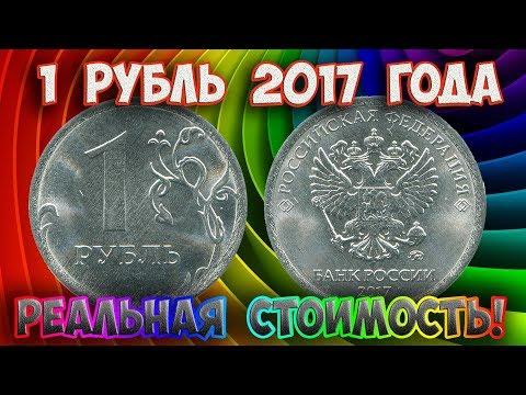 Как распознать редкие дорогие разновидности 1 рубля 2017 года. Их стоимость.