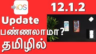 iOS 12.1.2 Update பண்ணலாமா? iPhone 5S and iPhone X (Tamil)