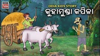 Odia Children Story   କୁହାମୁଣ୍ଡା କପିଳା   Kuhamunda Kapila   Educational Video   Gapa Ganthili