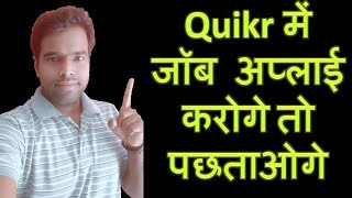 Quikr  में कभी भि जॉब अप्लाई नही करना है वरना पछताओगे | Dont apply job on Quikr | #Employmentguruji screenshot 2