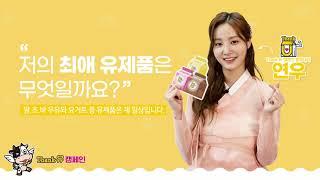 연우 최애 유제품 Thank유 캠페인에서 최초공개!