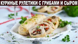 Куриные рулетики с грибами и сыром в духовке Вкусно и красиво Рулетики из куриного филе праздник