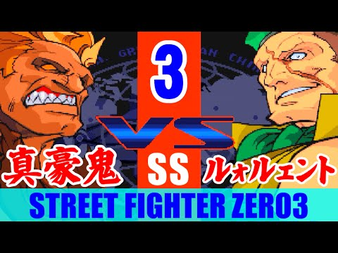 [3/4] 真・豪鬼(Shin-Akuma) Playthrough - STREET FIGHTER ZERO3