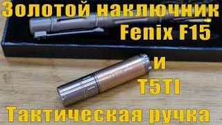 Мини обзор Тактическая ручка FENIX T5TI и золотой юбилейный наключник Fenix F15