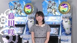 艦これアーケード 藤田 咲プレイムービー2 thumbnail