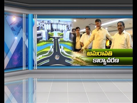 To Submit Final Designs For Amaravathi on Aug 15th | CM Chandrababu To Norman Foster Team