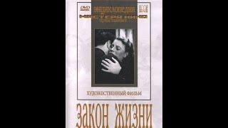 Закон жизни - фильм драма 1940 о жизни советского студенчества