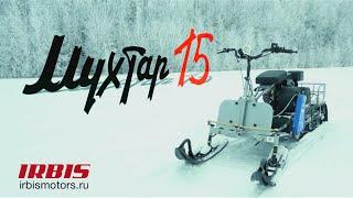 Мотобуксировщик Мухтар 15.