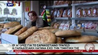 Οι αγορές για το Σαρακοστιανό τραπέζι