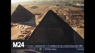 Тайную комнату нашли в пирамиде Хеопса - Москва 24