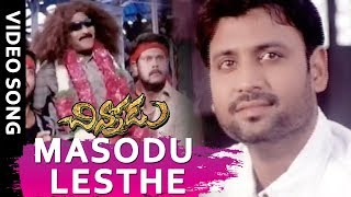 Masodu Lesthe Full Video Song - Chinnodu Movie Songs - Sumanth - Charmi