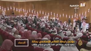 مؤتمر رابطة العالم الإسلامي وسط تحديات كبرى