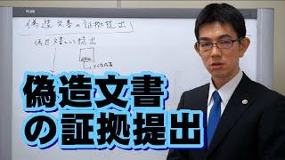 偽造文書の証拠提出/厚木弁護士ch・神奈川県