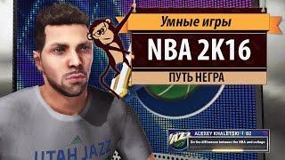 nBA 2k16. Обзор игры и режима My Career