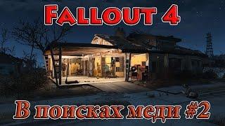 Fallout 4 В поисках МЕДИ 2