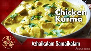 Aromatic Chicken Korma Recipe | Azhaikalam Samaikalam