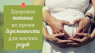 Как питаться беременным? Еда беременной женщины - Светлана Калмыкова