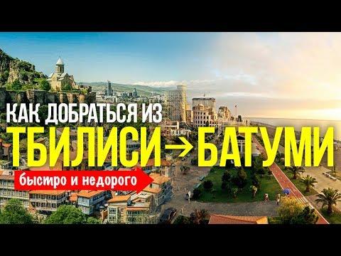 Как доехать из батуми в тбилиси