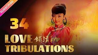 Love Tribulations EP34 (Ann, William Feng, Annie, Rain Li, Michael, Qiao Zhenyu )【Fresh Drama】