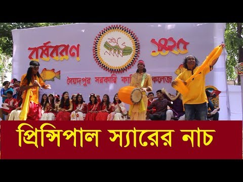 Ki Sundor Ek Ganer Pakhi (Principal Dance) | Saidpur Government Technical College