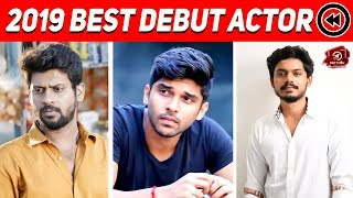 Best Debut Actor In 2019 | #Rewind2019 | Tamil Cinema | Nettv4u