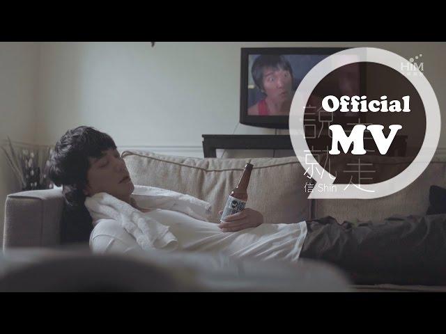 信 Shin [ 說走就走 Just go ] (『携程旅行Ctrip』 年度廣告歌曲) Official Music Video