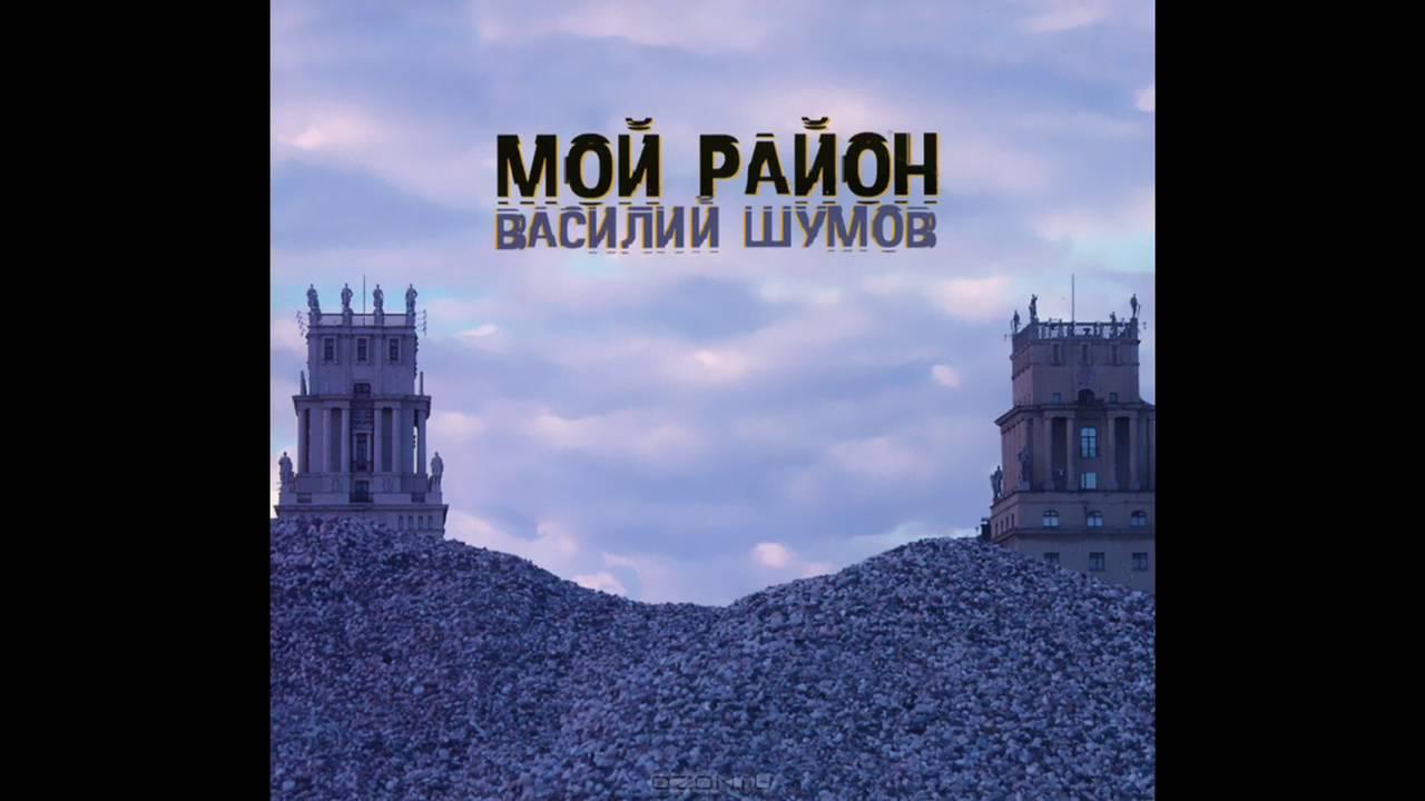 Василий шумов мой район об альбоме