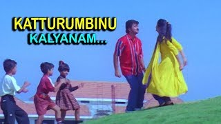 Katturumbinu Kalyanam - Priyam Malayalam Movie Song   Kunjako Boban   Deepa Nair   Jagathy Sreekumar
