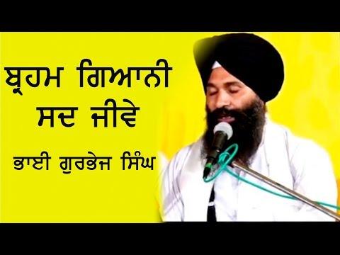 BHRAM GYANI SAD JIVE 🔴Bhai Gurbhej Singh - 2019