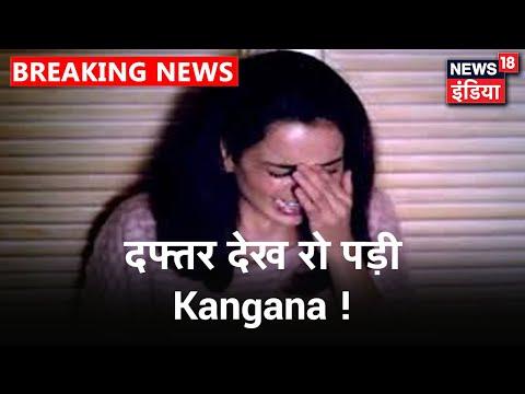 अपने सपनों के राम मंदिर की हालत देख रो पड़ी Kangana Ranaut, बहन Rangoli भी हुई भावुक | News18 India