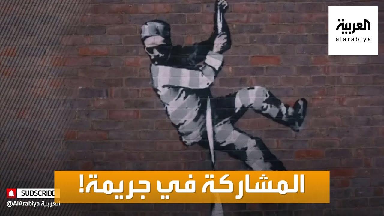 صباح العربية | أخبار بلا سياسة: الفنان بانكسي يساعد سجيناً على الهرب  - 12:58-2021 / 3 / 7