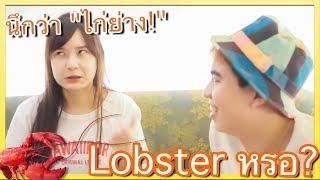 """ถามจริง นี่มันจุ้ง """"Lobster"""" หรือ """"ไก่ย่าง!!?""""┇#อ้ปป้าสายเปย์"""