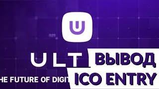ICO ULTRA | Вывод