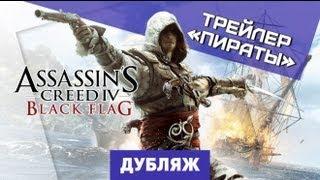 Assassin's Creed 4: Black Flag. Трейлер о героях [Дубляж]