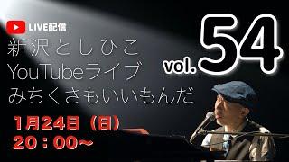【YouTubeライブ】新沢としひこ みちくさもいいもんだ Vol.54 2021年1月24日(日)20:00〜