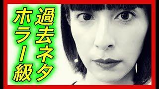 チャンネル登録お願いいたしますm(__)m☆ http://bit.ly/2wQ6LNf 【切売】奥菜恵。驚愕の恋愛遍歴!このネタ、世間ではドン引きレベルなんじゃない...
