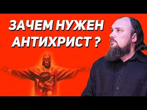 Зачем нужен АНТИХРИСТ? Священник Максим Каскун