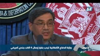 وزارة الدفاع الأفغانية ترحب بقرار إرسال 4 آلاف جندي أمريكي