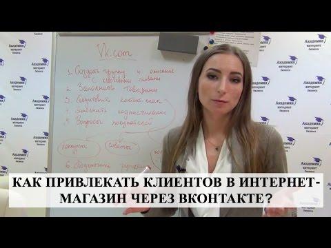 КАК ПРИВЛЕКАТЬ КЛИЕНТОВ в интернет-магазин через ВКонтакте?