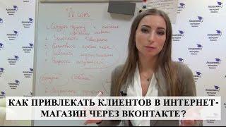 КАК ПРИВЛЕКАТЬ КЛИЕНТОВ в интернет-магазин через ВКонтакте?(Регистрация на онлайн-семинар Евгении Беловой: http://lp.i-akademia.ru/?utm_source=youtube&utm_campaing=shortvideo В этом видео Евгения..., 2016-05-01T11:01:05.000Z)