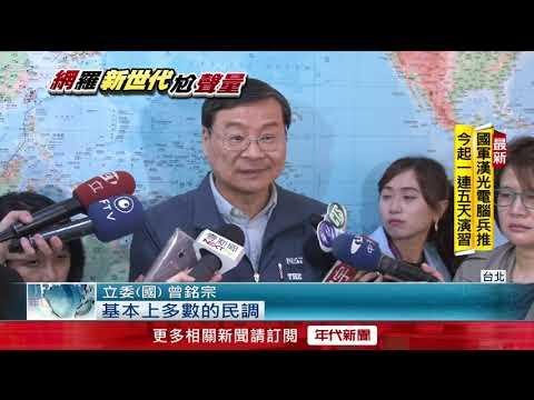 藍綠白爭霸! 最新民調 韓勝算最高 柯贏蔡賴