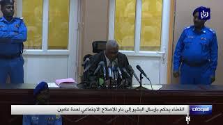 القضاء يحكم بإرسال البشير إلى دار للإصلاح الاجتماعي لمدة عامين (14/12/2019)