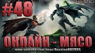 Онлайн - мясо! - Injustice Gods Among Us #48 - Жёсткий Беспредел(, 2014-06-23T10:25:07.000Z)